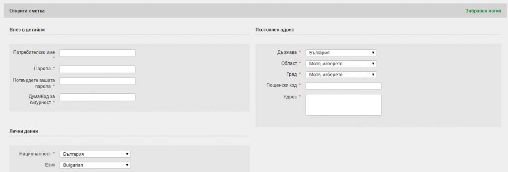 Регистрация в Ефбет