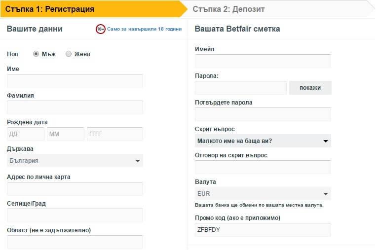 Регистрационна форма на Betfair