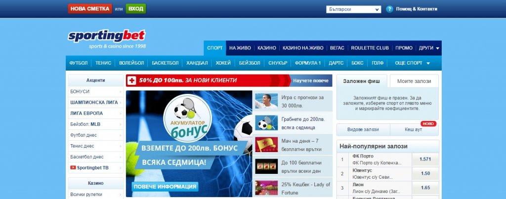 Sportingbet начална страница