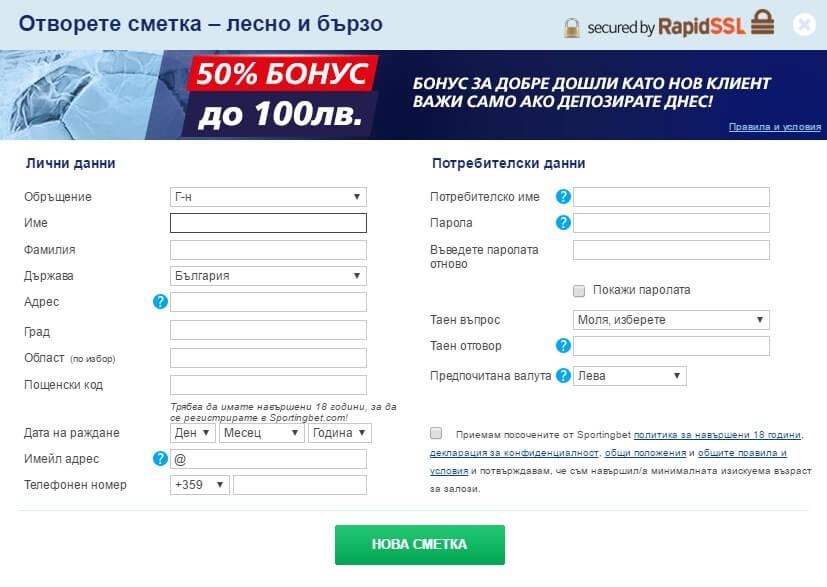 Форма за регистрация в Sportingbet