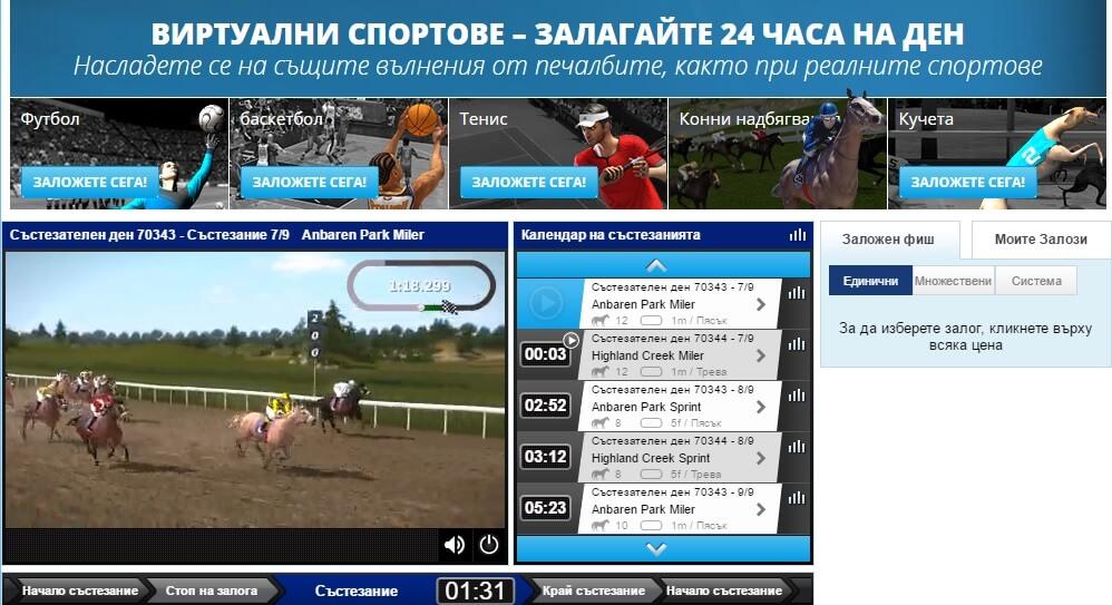 Раздел виртуални на Sportingbet