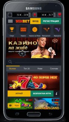 Winbet mobile